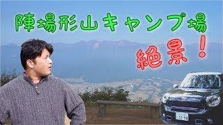 getlinkyoutube.com-【キャンプ】陣馬形山キャンプ場に行ってきた!