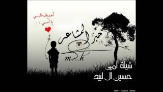 getlinkyoutube.com-شيلة / أمي     للمنشد : حسين ال لبيد