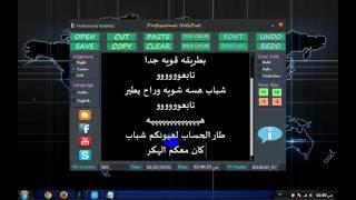 getlinkyoutube.com-اقوه ثغرة تطشير حسابات الفيس بوك من قبل ( أإلهكہٰر أإلصہٰأإمہٰتہٰ )