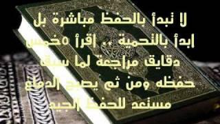 طرق إبداعية لحفظ القرآن الكريم ,,