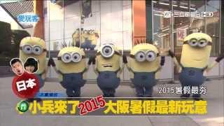 getlinkyoutube.com-●我❤愛玩客●【阿達+心緹@大阪】小小兵來了 2015大阪暑假最新玩意 20150812