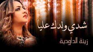 getlinkyoutube.com-Zina Daoudia - Chedi Weldek Aliya (Official Audio) | زينة الداودية - شدي ولدك عليا