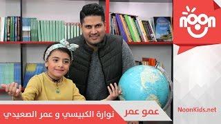 getlinkyoutube.com-نوارة الكبيسي و عمر الصعيدي - عمو عمر | Nawarah & Omar - Ammo Omar