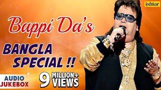 Bappi Da : Bangla Special - Evergreen Bengali Songs | Audio Jukebox | Bengali Hits width=