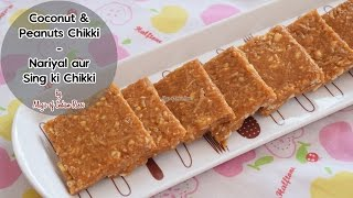 getlinkyoutube.com-Coconut & Peanuts Chikki | Nariyal aur Sing ki Chikki | Magic of Indian Rasoi