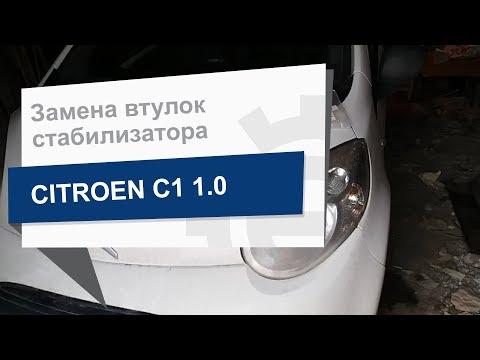 Замена втулок стабилизатора Sasic 2300044 на Citroen C1
