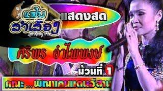 getlinkyoutube.com-คอนเสิร์ตหมอลำ ศิริพร อำไพพงษ์ ชุด สังข์ทองเงาะป่าตลุยเมืองแม่หม้าย 1/2