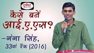 STRATEGY - Seminar of Ganga Singh (33rd Rank-2016) in Drishti IAS