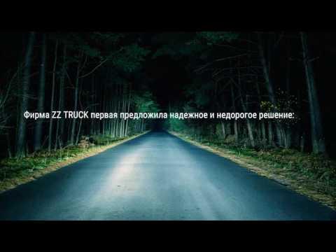 ZZ TRUCK - Новый свет грузовикам из Америки и Европы!