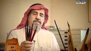 getlinkyoutube.com-الخطاط عثمان طــــه الذي كتب مصحف المدينة المنورة