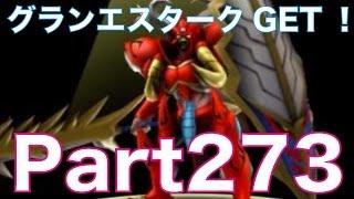 getlinkyoutube.com-ドラゴンクエストモンスターズ2 3DS イルとルカの不思議なふしぎな鍵を実況プレイ!part273 グランエスタークを配合でGET!
