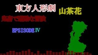 getlinkyoutube.com-東方人形劇山茶花 鬼畜で過酷な冒険 partⅣ