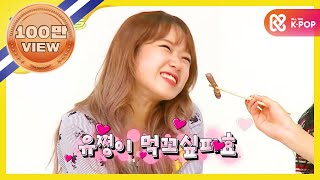 (Weekly Idol EP.266) I.O.I Yoojung&Somi 'Aegyo' width=