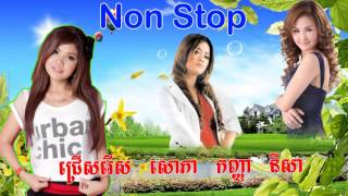 getlinkyoutube.com-Khmer New song 2015 {ចំរៀងមនោសញ្ចេតនា} Non Stop Meas Soksophea Ouk Sokun Kanha