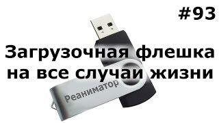 getlinkyoutube.com-МУЛЬТИЗАГРУЗОЧНАЯ ФЛЕШКА на ВСЕ СЛУЧАИ жизни