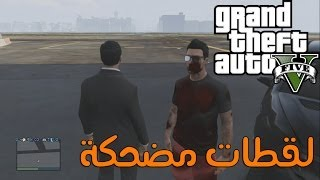 getlinkyoutube.com-قراند 5 : لقطات مضحكة #6 | 6# GTA V : Funny moments