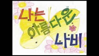 getlinkyoutube.com-나는 나비 - YB (청주 증안초 6-6 육육이들)