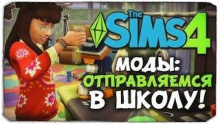 ОТПРАВЛЯЕМСЯ В ШКОЛУ ВМЕСТЕ С СИМАМИ В SIMS 4 (2017) / Sims 4 Go To School Mod (2017)
