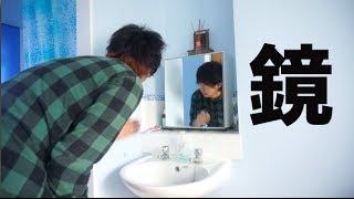 getlinkyoutube.com-鏡の自分が話しかけてきたら...どうするよ。