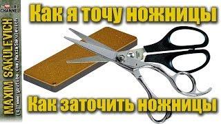 getlinkyoutube.com-Как я точу ножницы (Как заточить ножницы)