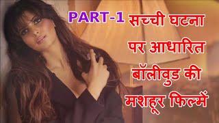 सच्ची घटना पर आधारित बॉलीवुड की फिल्में    Bollywood movies based on true events    Part-1