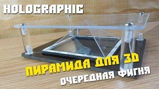 getlinkyoutube.com-#134 Небольшой обзор фигни с Китая, 3D пирамида, Holographic
