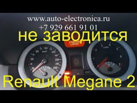 Причина почему не заводится Renault Megane 2 2005 г.в, рено не крутит стартер, плохо заводится рено