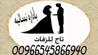 getlinkyoutube.com-اهداء من اهل العروس واهل العريس ترحيب 2014 زفات تاج 0545866940