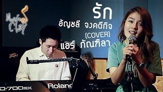 รัก อัญชลี จงคดีกิจ (cover) แอร์ ภัณฑิลา