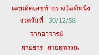 getlinkyoutube.com-เลขเด็ดท้ายรางวัลที่1อาจารย์ สายธาร สายสุพรรณ งวด 30 ธันวาคม 2558