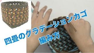 【エムズファクトリー公式】四畳のグラデーションカゴの編み方。クラフトバンド講座