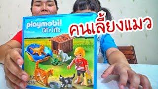 getlinkyoutube.com-น้องถูกใจ | คนเลี้ยงแมว PLAYMOBIL CITY LIFE