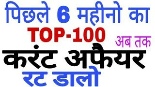 Last 6 month top 100 current affairs | july-dec. 2017- Hindi || January 2018 | English