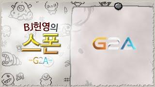getlinkyoutube.com-[헌영] G2A(G2A)
