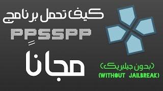 طريقة تحميل برنامج PPSSPP على الايفون والايباد حصرياً