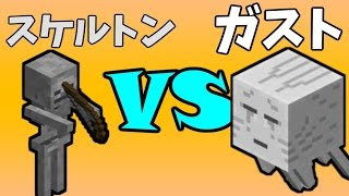 getlinkyoutube.com-【MOB Battle】スケルトンVSガスト【Minecraft】