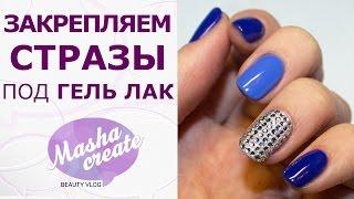 getlinkyoutube.com-Дизайн ногтей: закрепляем стразы под гель лак