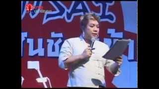 getlinkyoutube.com-ติวเข้าม.1 วิชาภาษาไทย ตอนที่ 1