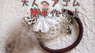 getlinkyoutube.com-大人可愛いヘアゴム簡単作り方 広島手芸雑貨店「Leche れちぇ」