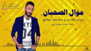 getlinkyoutube.com-حيدر العابدي واحمد عوفي موال الصحبان  - #Haider Al Abedi - Mual Al Suhban