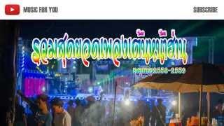 getlinkyoutube.com-รวมสุดยอดเพลงเต้นหน้าฮ่านฤดูกาล 2558-2559