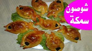"getlinkyoutube.com-مملحات   شهيوات رمضان   تحضير ""شوصون"" بالدجاج على شكل سمكة رائع و لذيذ chaussons au poulet"
