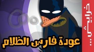 Dark Knight Rises عودة فارس الظلام