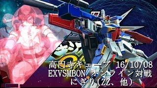 getlinkyoutube.com-EXVSMBON 高円寺キューブ 16/10/08 Part2 Kouenji Cube MS Gundam EXVS Maxi Boost ON