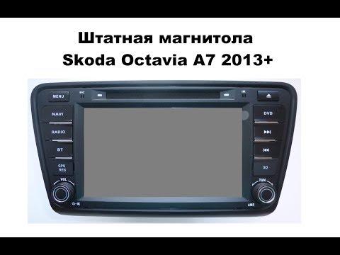 Штатная магнитола Skoda Octavia A7 2013+