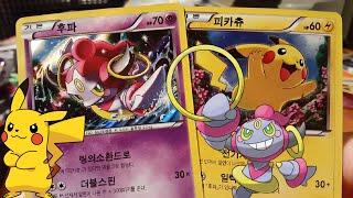 getlinkyoutube.com-포켓몬스터 카드 후파 스페셜 세트! 밴디트링 X 레전드 컬렉션 개봉기!