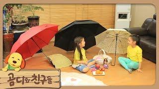 곰디와 친구들 - 우산 집으로 초대합니다_#002