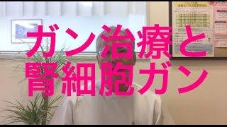 getlinkyoutube.com-ガン治療と腎細胞ガン 慈恵クリニック 山田義帰