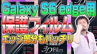 getlinkyoutube.com-【エッジばっちり】Galaxy S6 edge 保護フィルム貼る!【 3D Film LEPLUS LP-GS6EFLGFL Unboxing 】