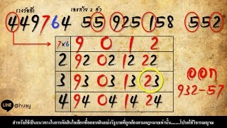 getlinkyoutube.com-สูตรหวย16/8/59 ให้เลข 2 ตัวบน (เข้า4งวดซ้อน) 16 สิงหาคม 2559 หวยเด็ดงวดนี้